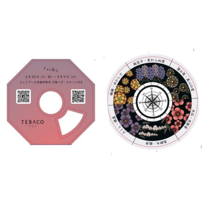 「ハル」|ジェイアール京都伊勢丹 TEBACO|2021年2月
